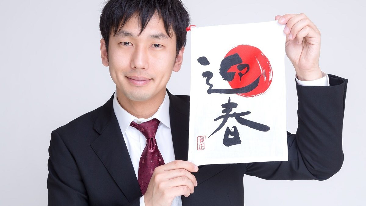 お年玉くじの一等賞は、現金10万円!! 年賀状準備は11月に!