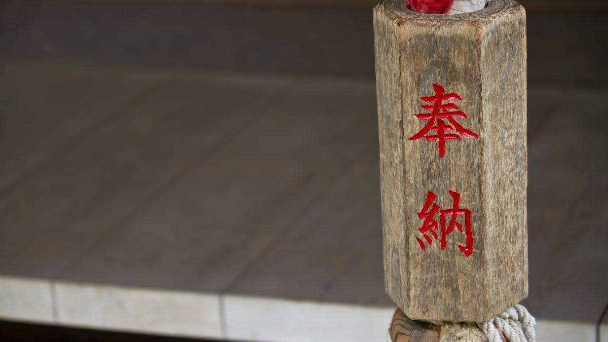 一番大切な神社は実は●●。強運体質になるために欠かしてはいけないもの