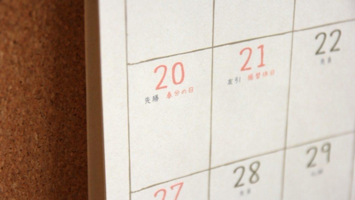 この祝日はコロコロ動く! 実は知らない春分の日の由来とは