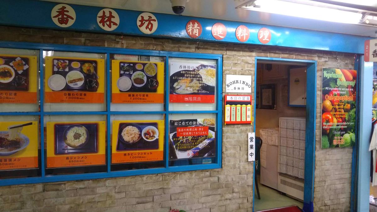 いつも変わらぬ温かいもてなし「香林坊」の台湾素食