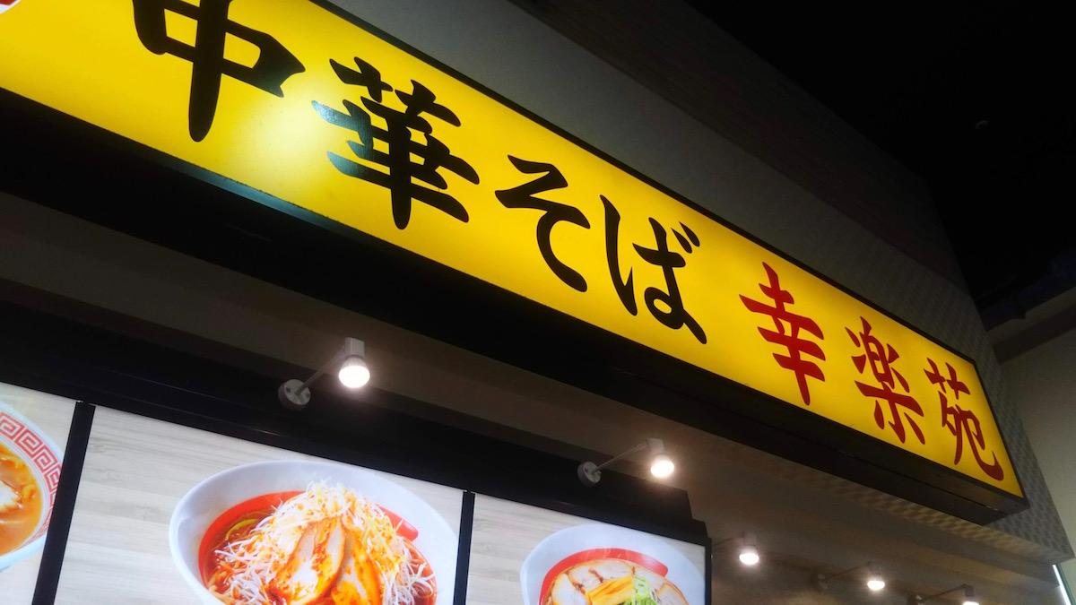 ついに登場した「幸楽苑」老舗の味のベジ餃子!
