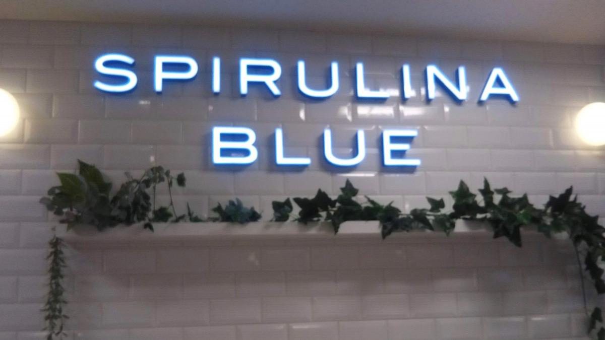 スーパーフードの王様・スピルリナの活きた栄養を「スピルリナブルー」でいただく