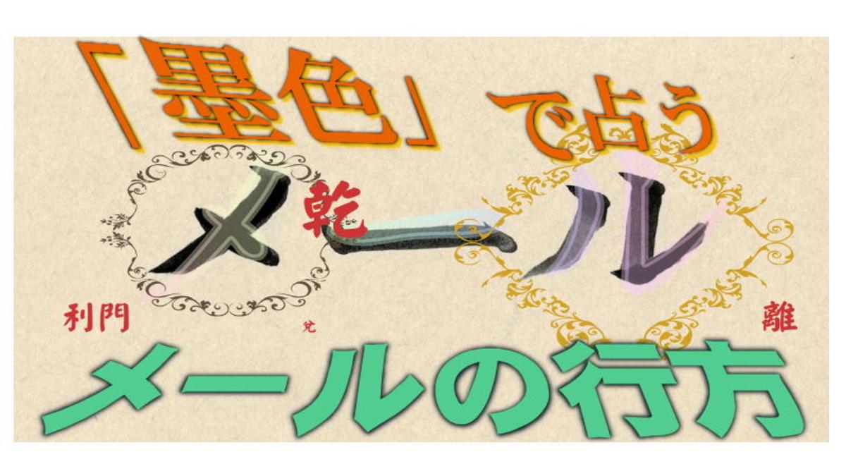 日本古来の秘術「墨色占い」~自分で占う~