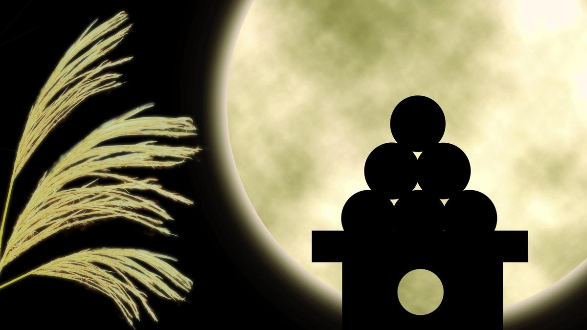 中秋の名月を愛でつつ恒星に親しむ秋