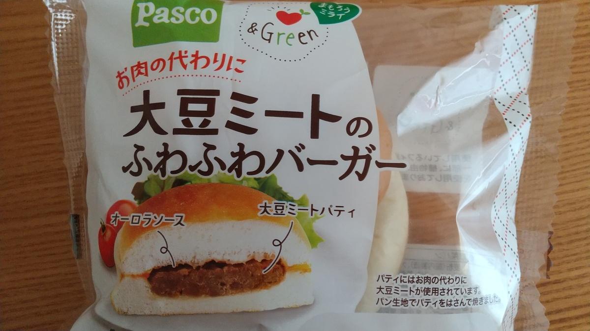 家庭菜園ベジタリアンの「ベジで食べ歩こう」pascoから植物性素材に注目した「大豆ミートのふわふわバーガー」新発売!